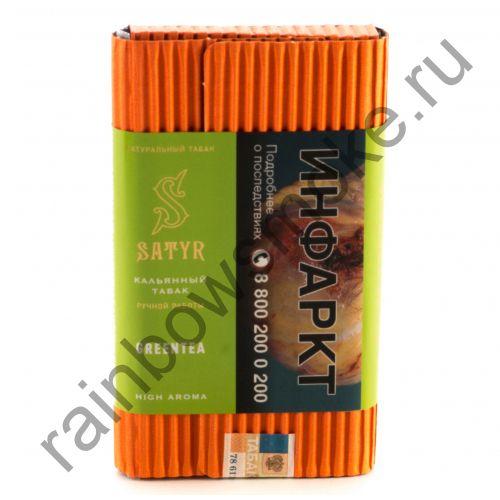 Satyr High Aroma 100 гр - Greentea (Зеленый чай)
