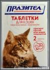 Празител для кошек уп. 2 табл.