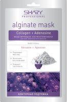 Альгинатная маска Shary коллаген + аденозин