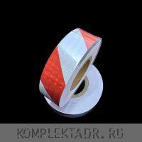Светоотражающая лента 0,05х50 м красно-белая диагональная (Арт.: 82132)