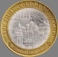 10 РУБЛЕЙ 2009 - ВЕЛИКИЙ НОВГОРОД, СпМД, оборот