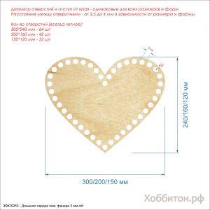 Основание для корзины ''Донышко сердце'' , фанера 3 мм (1уп = 5шт), Арт. ЗФЮ0253