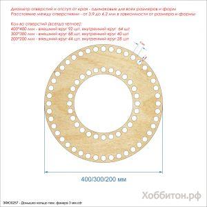 Основание для корзины ''Донышко кольцо'' , фанера 3 мм (1уп = 5шт), Арт. ЗФЮ0257