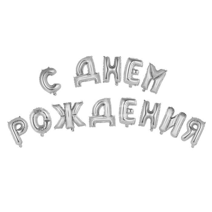 """Шар Фигура """"С ДНЁМ РОЖДЕНИЯ"""" серебро"""
