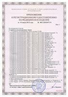 Документы для массажера Ляпко Фараон