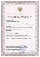 Сертификация пояса ляпко универсального