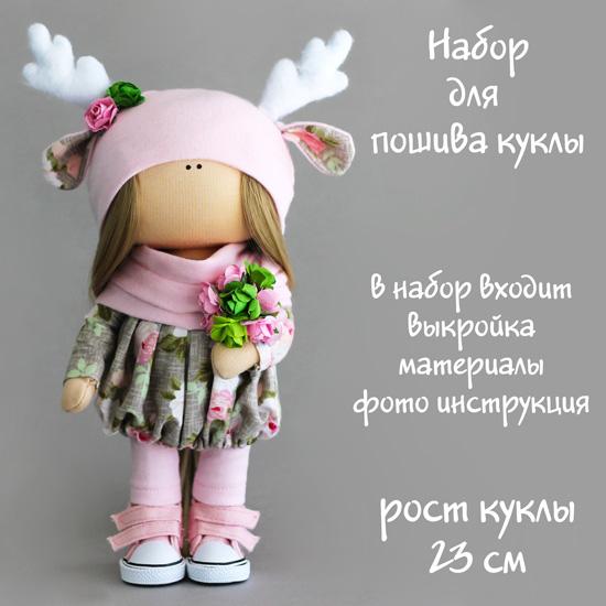 Набор для шитья текстильной куклы Оленёнок Диана