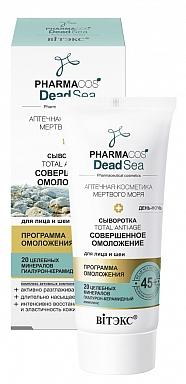 PHARMACOS DEAD SEA Сыворотка 45+ «Тotal anti-age Совершенное омоложение» день-ночь для лица и шеи  30 мл