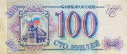100 РУБЛЕЙ 1993 ГОД. VF-VF+