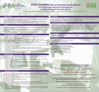 Визио Комплекс (Visio Complex) инструкция