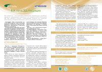 Омолаживающий BIA-гель (Active Longevity) инструкция