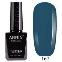 Arbix 167 Бруклин Гель-Лак , 10 мл