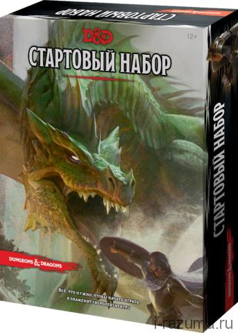 Dungeons & Dragons 5ed Стартовый набор
