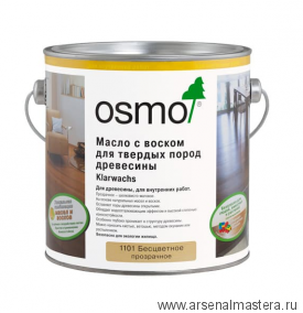 Масло с воском для твердых пород древесины 0,75л Osmo Klarwachs  бесцветное шелковисто-матовое 1101