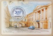 ЗА НОМИНАЛ!!! Санкт-Петербург Почтамт - 300 лет 2014