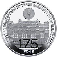 175 лет Львовской национальной музыкальной академии имени Н.В.Лысенко 2 гривны Украина 2019