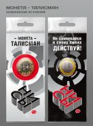 МОНЕТА ТАЛИСМАН - монета 10 рублей (гравировка +цветная эмаль) в открытке