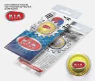 10 рублей KIA, серия автомобили мира,(гравировка +цветная эмаль) в открытке