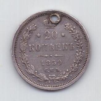 20 копеек 1859 года Редкий год!!!