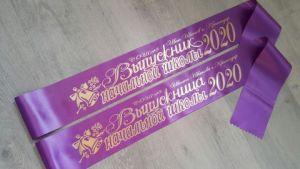 С фамилиями, лента для Выпускников Начальной школы, фиолетовая