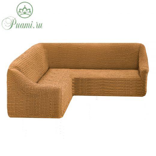 Чехол на угловой диван без оборки универсальный ,Горчичный