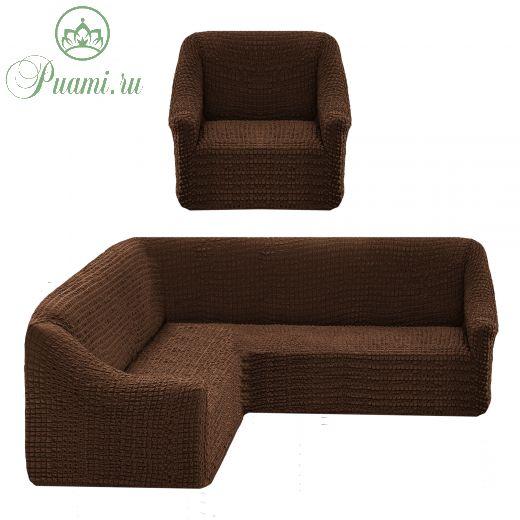 Чехол на угловой диван без оборки универсальный+1 кресло,шоколадный