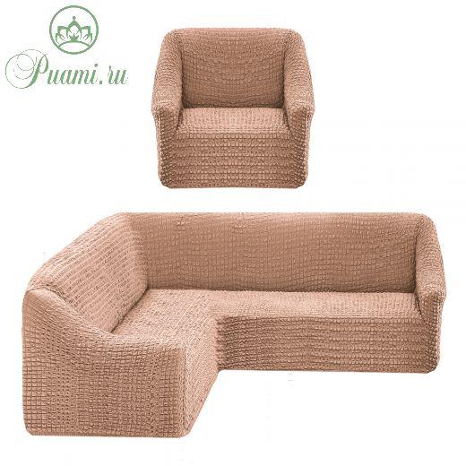Чехол на угловой диван без оборки универсальный+1 кресло,песочный