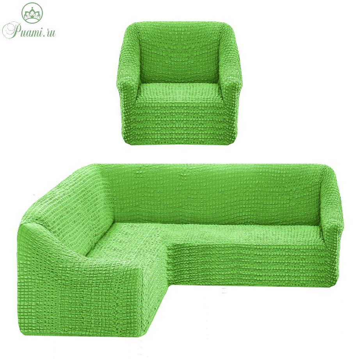 Чехол на угловой диван без оборки универсальный+1 кресло,салатовый