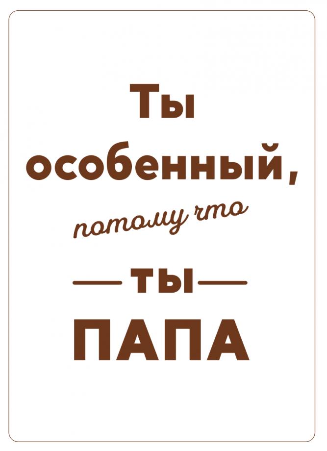 Деревянная открытка ты особенный потому что ты папа