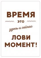 Деревянная открытка лови момент