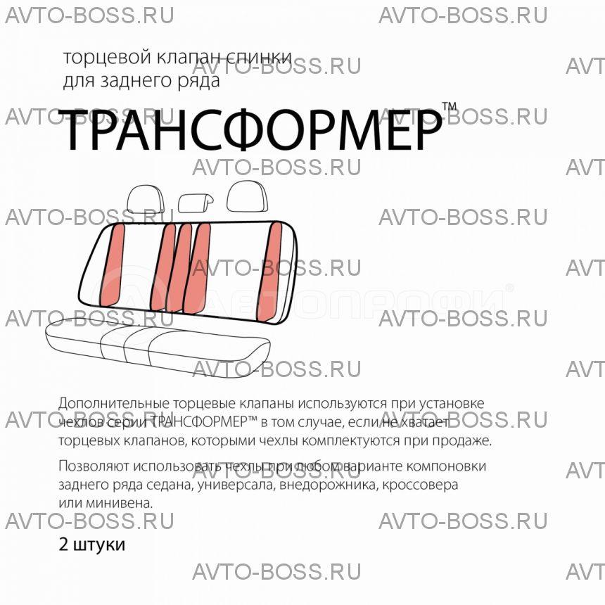 Чехлы универс AUTOPROFI ТРАНСФОРМЕРЫ - Клапан торцевой СПИНКИ заднего ряда черный