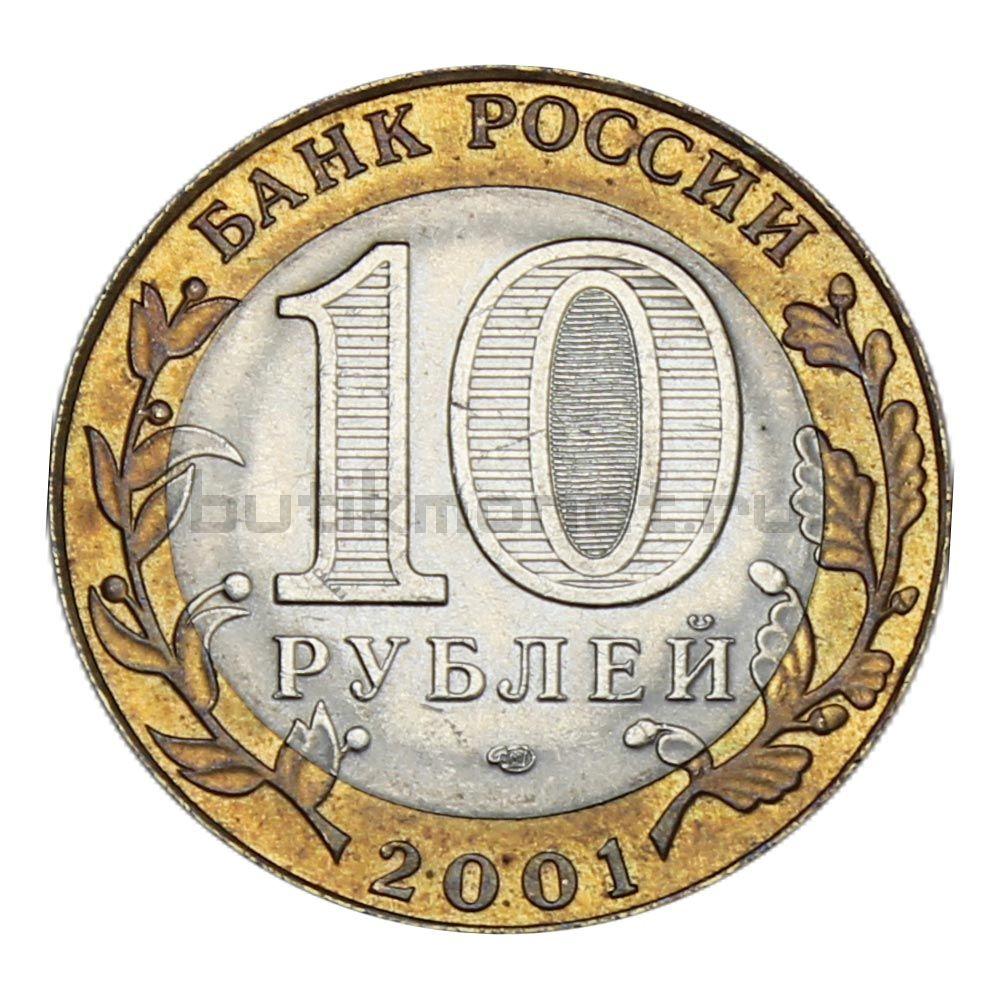 10 рублей 2001 СПМД 40-летие космического полета Ю.А. Гагарина (Знаменательные даты) AU