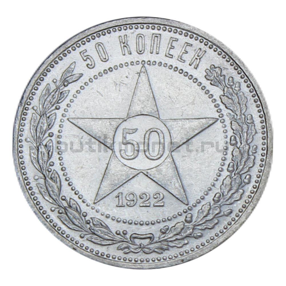 50 копеек 1922 (ПЛ) UNC