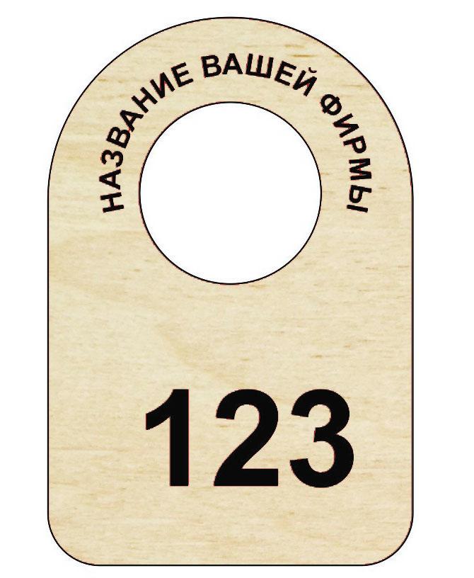 Номерок в гардероб прямоугольный с закругленным верхом
