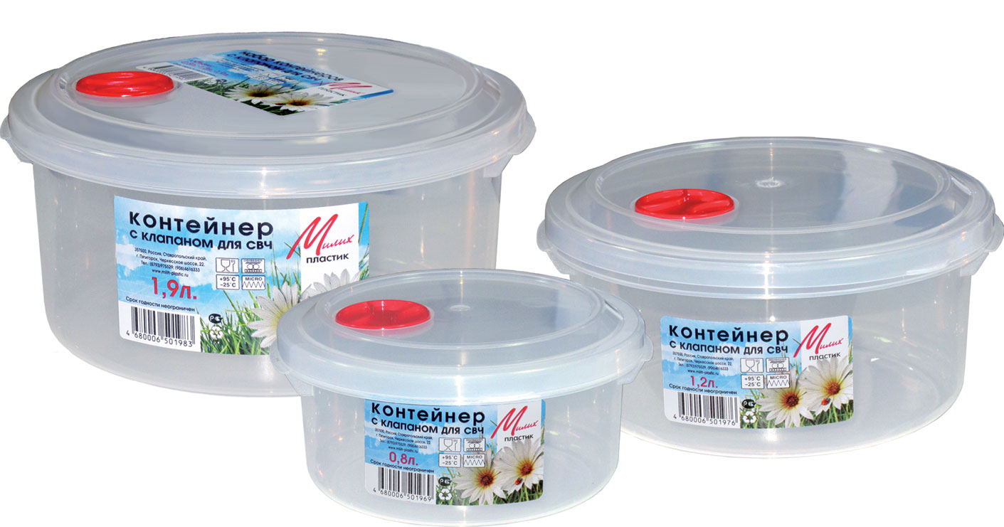 Набор контейнеров для пищевых продуктов 0,8л,1,2л,1,9л.