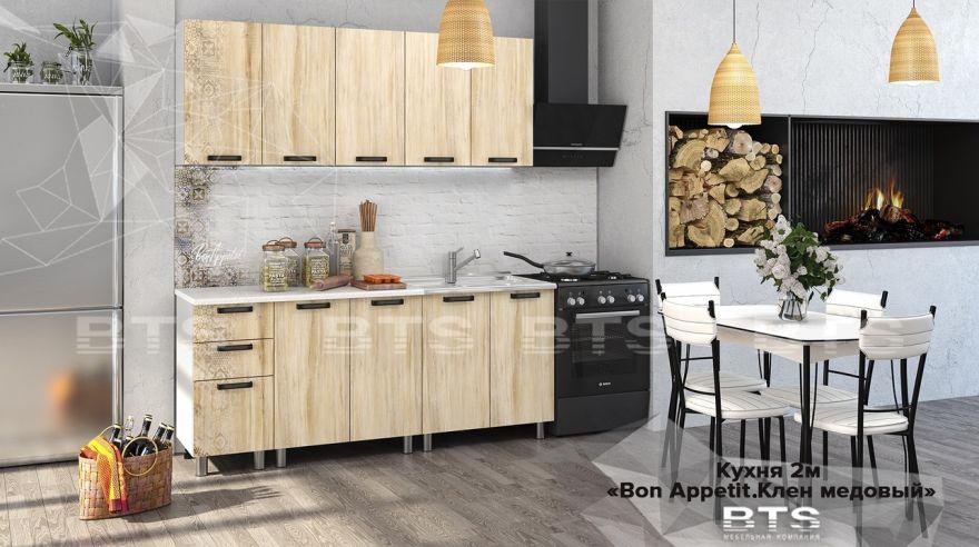 Кухня Бон Аппетит 2.0 м (клен медовый) БТС