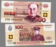 100 РУБЛЕЙ ПАМЯТНАЯ СУВЕНИРНАЯ КУПЮРА - БЕРИЯ Л.П. - НКВД СССР 1934-1946