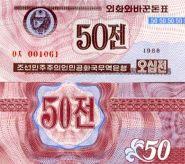 Северная Корея - 50 Чон 1988 UNC валютный серт для гостей из капстран