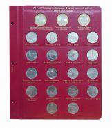 НАБОР 70 лет ВОВ 1941-45гг (21 монета) в фирменном листе КОЛЛЕКЦИОНЕР