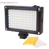 Осветитель Ulanzi 112 LED (5500K)