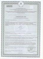 сертификат кальций биолит арго