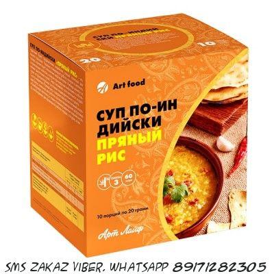 Суп по-индийски «ПРЯНЫЙ РИС»