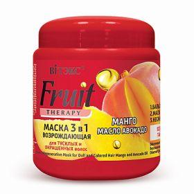 МАСКА 3 в 1 ВОЗРОЖДАЮЩАЯ для тусклых и окрашенных волос «Манго, масло авокадо»