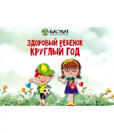 """Брошюра """"Здоровый ребенок круглый год"""" Биолит"""