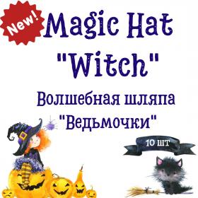 "Magic Hat ""Witch"" Волшебная шляпа  ""Ведьмочки"" (10 шт)"