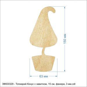 Топиарий ''Конус с завитком, 15 см'' , фанера 3 мм (1уп = 5шт)