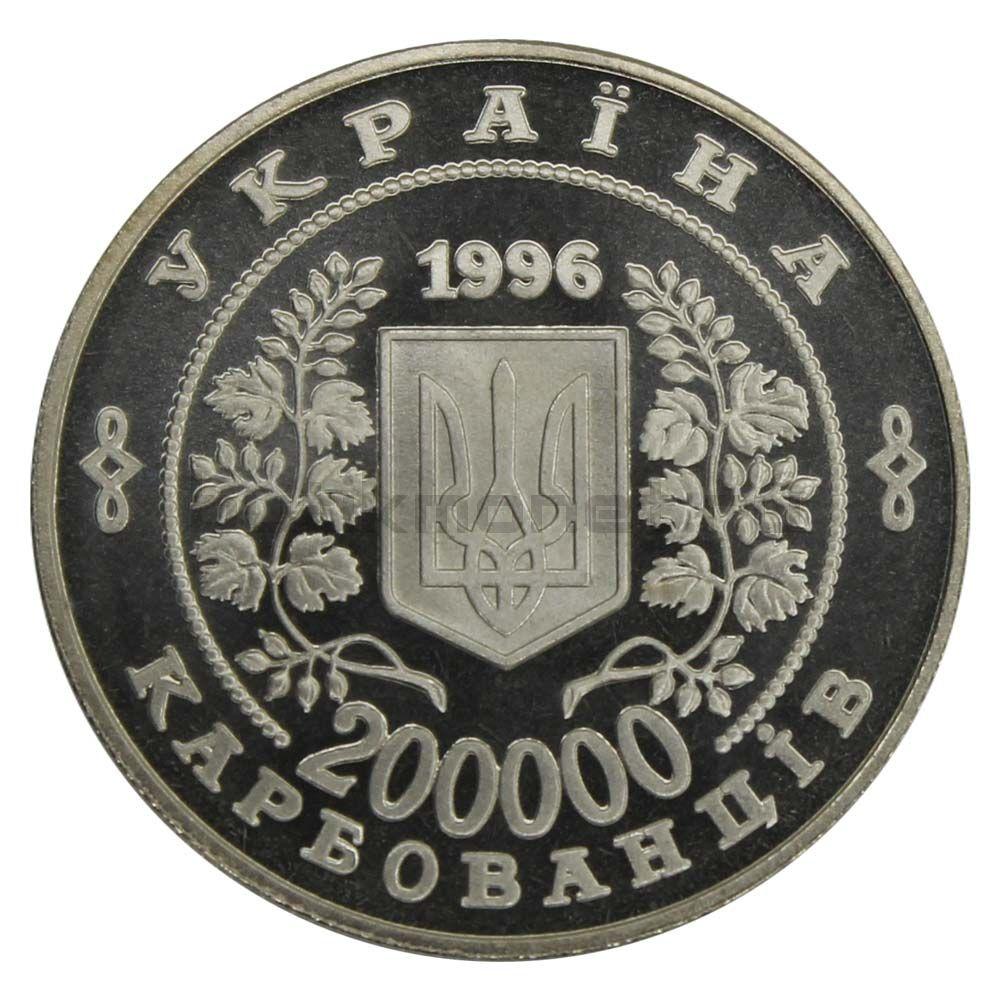 200000 карбованцев 1996 Украина 10 лет Чернобыльской аварии