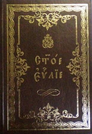 Святое Евангелие (на церковнославянском языке)