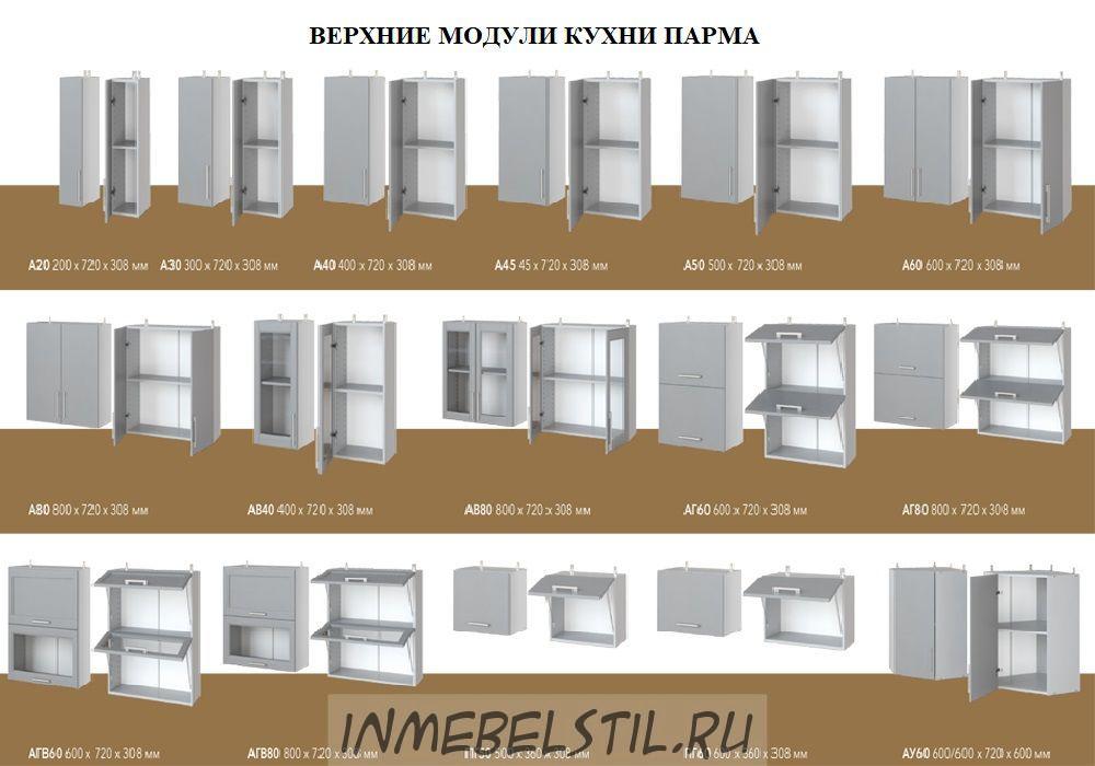 Кухня Парма МДФ