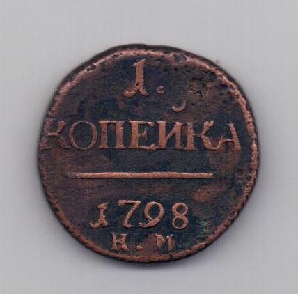 1 копейка 1798 года RR!!! КМ